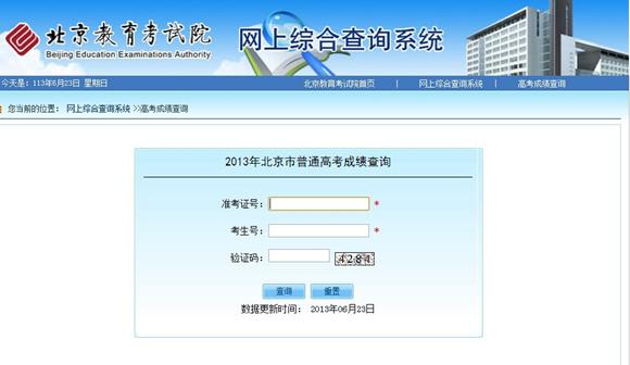 2014年北京市普通高等學校招生藝術特長生考生須知