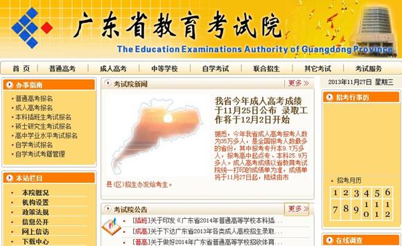 关于2014年省外普通高等学校艺术类专业在广东省招生考试工作有关事项的通知
