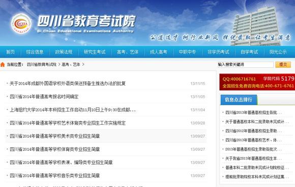 四川省2014年普通高等学校艺术类专业招生工作实施规定