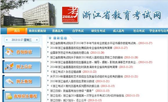 2014年浙江省普通高校招生舞蹈类专业省统考报考简章