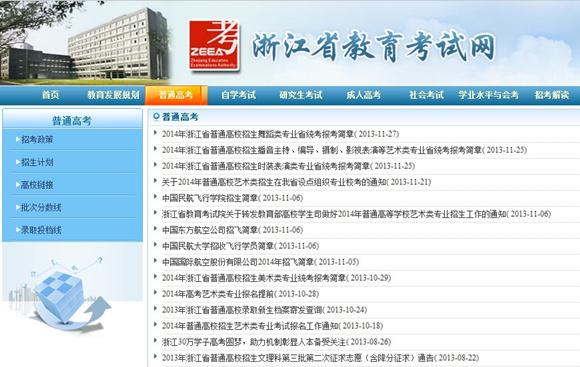 2014年浙江招生艺术类专业考试工作通知
