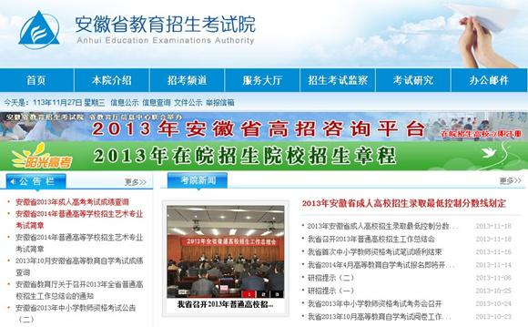 安徽省2014年普通高等学校招生艺术专业考试简章