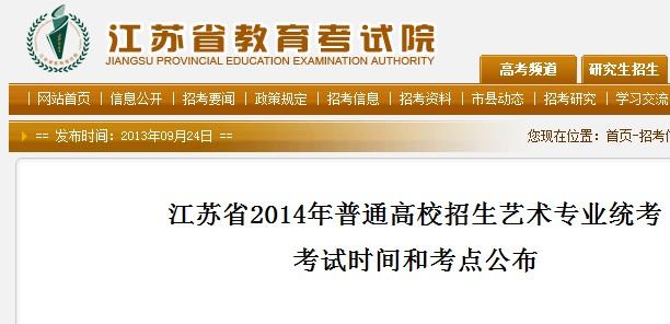 江�K省2014年普通高校招生��g��I也死��不起了�y考考��r�g和考�c公布