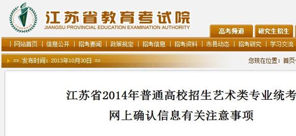 江苏省2014年普通高校招生艺术类专业统考 网上确认信息有关注意事项