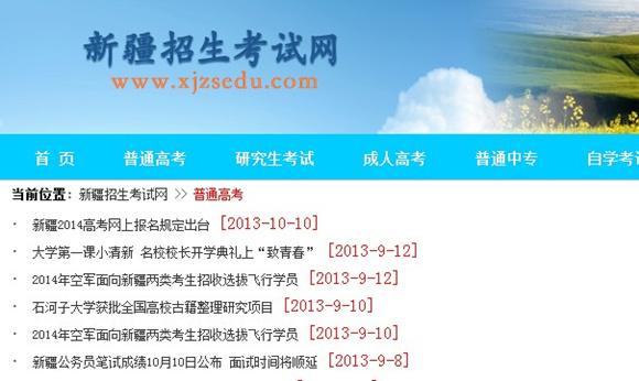 2014新疆音乐类专业统考考试大纲