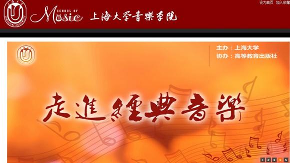 上海大学音乐学院2014年招生简章