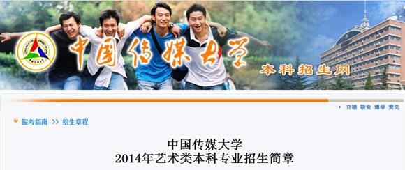 中国传媒大学2014年艺术类本科专业招生简章