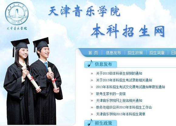 2013年天津音樂學院本科招生簡章