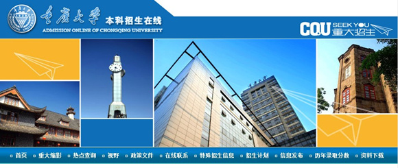 重庆大学艺术学院2014年招生简章