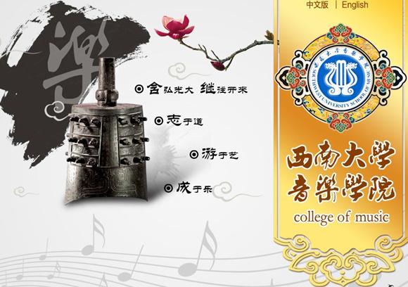 2013年西南大学音乐、舞蹈类招生简章