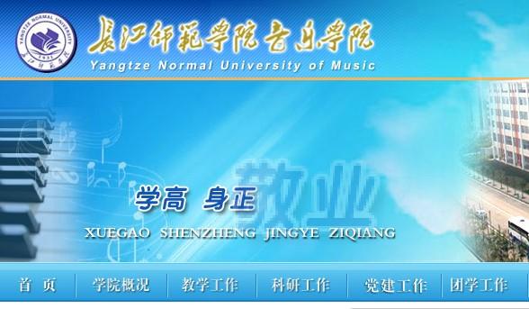 2013年长江师范学院艺术类专业考试招生简章招生