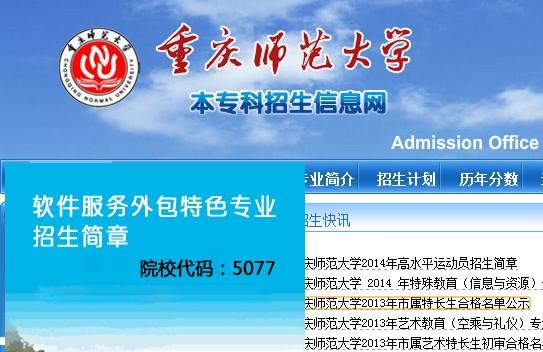 2013年重庆师范大学艺术类招生章程