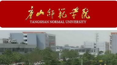 2013年唐山师范学院在山东省艺术类专业招生简章