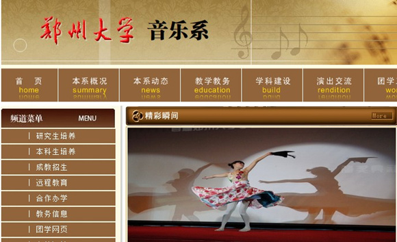 2013年郑州大学省外音乐类专业招生简章