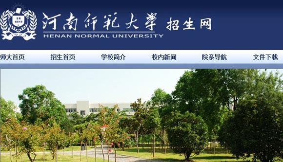 2013年河南师范大学省外音乐、舞蹈类专业招生简章