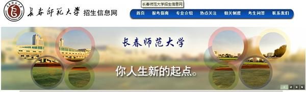 长春师范学院2013年艺术类专业招生简章