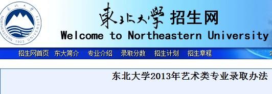 2013年东北大学音乐表演专业招生简章