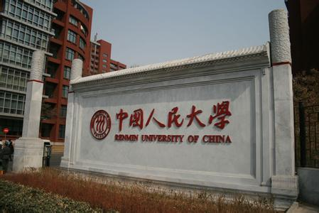 中国人民大学2014年艺术特长生招生简章