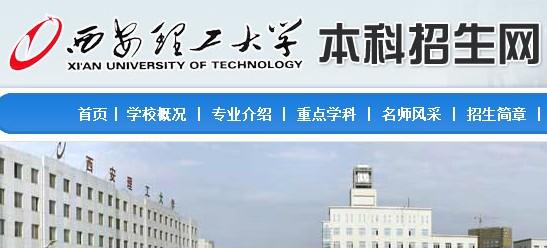 2013年西安理工大学艺术类(音乐舞蹈)招生简章