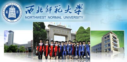 2014年西北师范大学艺术类专业招生简章