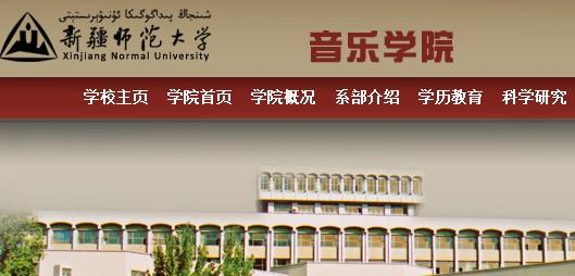 2013年新疆师范大学国家普通高校艺术类音乐、舞蹈专业招生简章