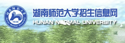 2013年湖南师范大学艺术类专业(省外)招生简章
