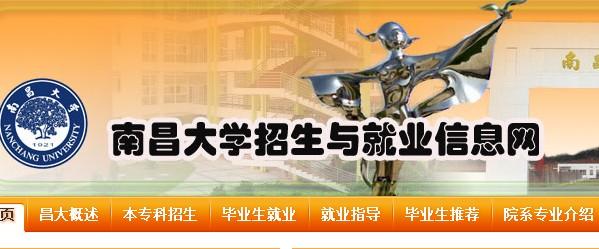 2013年南昌大學音樂類專業招生簡章