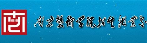 南京艺术学院音乐学院2013年本科招生简章