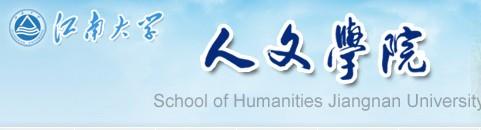 江南大學2014年藝術類專業本科招生簡章