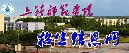 上饒師范學院2014年藝術類招生簡章