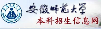 2013年安徽師范大學音樂學專業招生簡章(安徽省外)