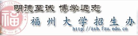2013年福州大学音乐学专业招生简章