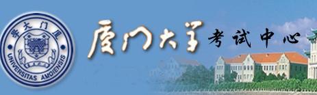 厦门大学2014年艺术类专业招生简章