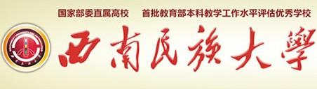 2013年西南民族大学艺术类专业招生简章