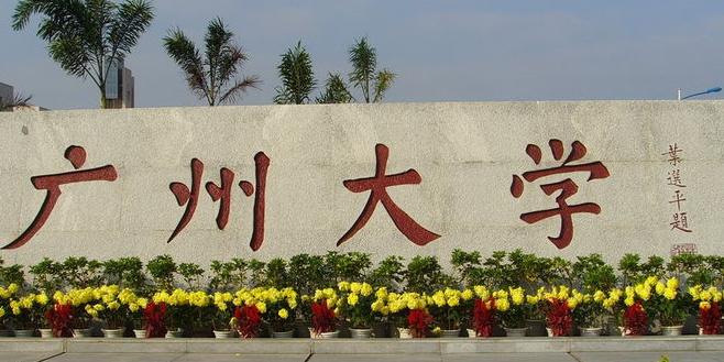 2014年廣州大學音樂類專業招生簡章