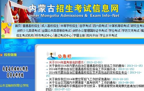 2014年内蒙古自治区普通高校招生艺术类包含的本科招生专业