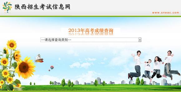 关于做好2014年陕西省普通高等学校艺术类专业招生工作的通知