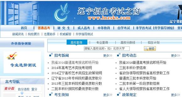 2014年辽宁省普通高校艺术类专业招生考试有关情况说明