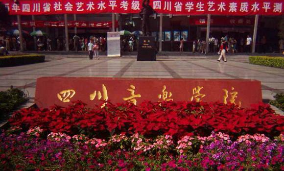 四川音樂學院2014年本科招生簡章(僅適用于非四川省考生)