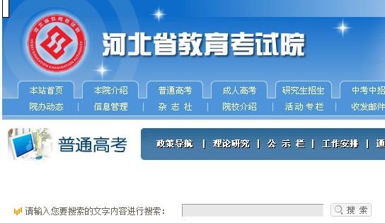 2014年河北省普通高等學校藝術類專業招生簡章