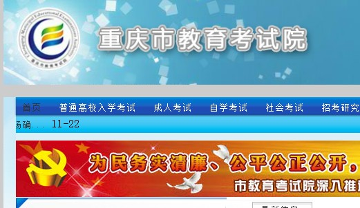 重庆市2014年普通高校音乐类专业统考简章