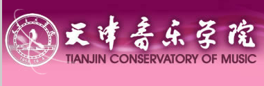 天津音乐学院2014年本科招生简章