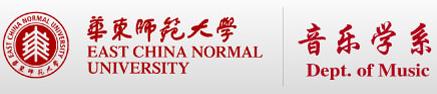 華東師范大學2014年音樂學專業招生簡章