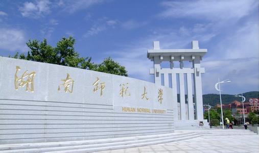 湖南师范大学2014年省外艺术类专业招生简章