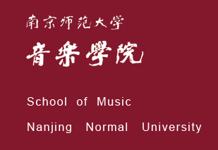 南京师范大学音乐类专业2014年招生简章