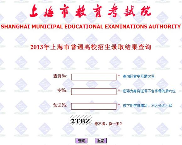 2014年上海市普通高校音乐学类专业统一考试实施办法
