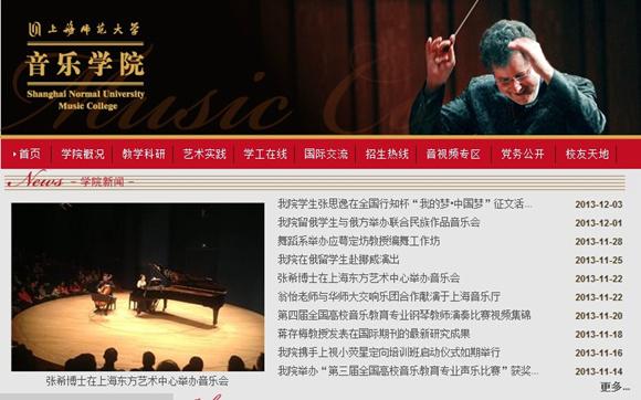 2014年上海师范大学艺术类专业招考办法(上海市)
