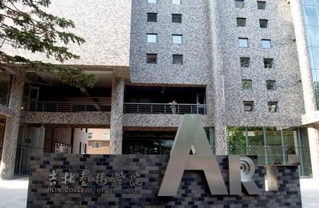 吉林艺术学院2014年艺术类专业招生简章