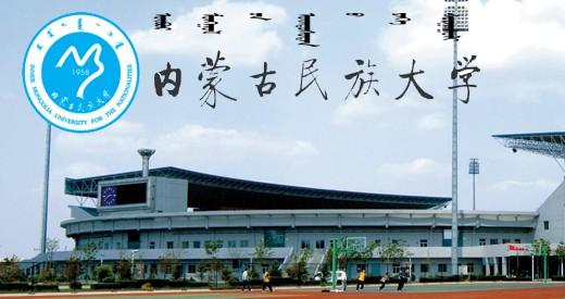 內蒙古民族大學2014年音樂表演 (空乘與禮儀、安檢) 專業招生簡章