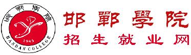 邯郸学院2014年省外艺术类招生计划